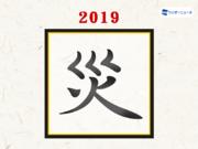 ウェザーニュース利用者が選んだ、今年の気象・天候を表す漢字は