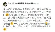 「通り魔で大量殺人ゲームします」「10人殺す」 13日か14日東京駅での殺人予告がSNSに投稿