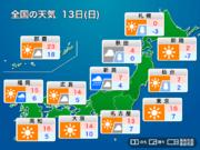 今日13日(日)の天気 日本海側は荒天注意 関東など太平洋側は冬晴れ