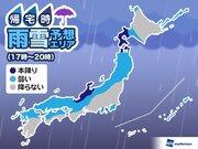 13日(木)帰宅時の天気 北陸は雷雨や雹に注意