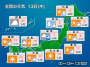 今日13日(木)の天気 冬型の気圧配置 北陸は雷・ヒョウに注意