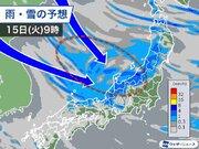北陸は明日15日(火)にかけドカ雪と雷雨 JPCZの影響で荒天のおそれ