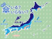 ひと目でわかる傘マップ 12月14日(月)