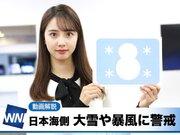 あす12月15日(火)のウェザーニュース お天気キャスター解説