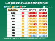 寒気・積雪で名古屋周辺の高速道路にも影響の可能性(14日更新)