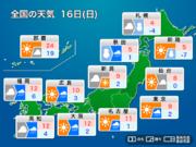明日16日(日)の天気 西から雨、東京も午後は冷たい雨予想