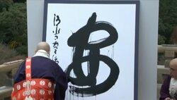 画像:今年の漢字は「安」 安保関連法を表す/画像はニコニコ生放送より