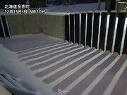 北日本は一晩で20cm前後の積雪増加 午後は雪が小康状態に