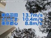 今朝の東京で「幻の木枯らし1号」