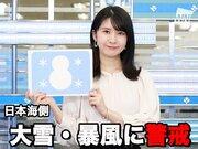 12月15日(火)朝のウェザーニュース・お天気キャスター解説