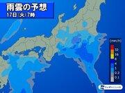 明日17日(火)は全国的に雨 東京は通勤通学時に傘の出番