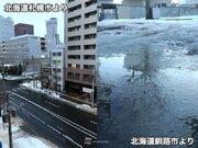 札幌は0℃下回らず 積雪エリアは路面状態の悪化に注意