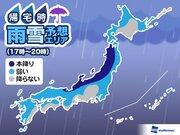 17日(月)帰宅時の天気 東京など関東南部は晴れても油断出来ず
