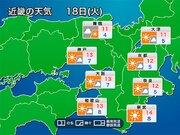 【近畿】明日18日(火)は冬の天気分布 大阪など日差し届くも北部は時雨