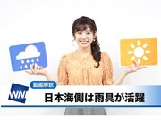 あす12月19日(水)のウェザーニュース・お天気キャスター解説
