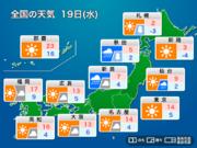 明日19日(水)の天気 西・東日本は日差しが届くも、大阪は弱い雨の可能性も