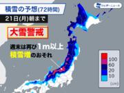 週末にかけて再び大雪のおそれ 今夜から日本海側では雪が強まる