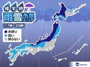 18日(火)帰宅時の天気 首都圏は冬晴れでも、日本海側は強まる雨雪に注意
