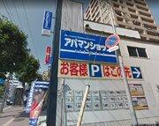 札幌の爆発事故、発生元はアパマンショップ 親会社のAPAMANが謝罪 消臭スプレー缶120本の廃棄処理後に湯沸かし器