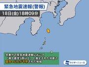 緊急地震速報が携帯・スマホに通知される条件は