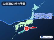 週末は南岸低気圧が通過 関東甲信の山沿いは雪予想