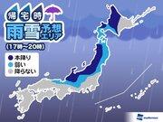 19日(水)帰宅時の天気 東京・大阪などは夜の冷え込み控えめ