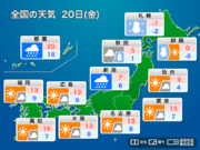 明日20日(金)の天気 東京は晴れて気温上昇 昼間は15℃予想