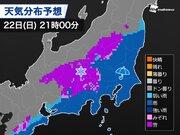 22日(日)に南岸低気圧 関東山沿いは積雪 北部では雪が混じる可能性