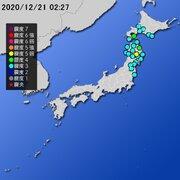 【地震情報(震源・震度に関する情報)】令和2年12月21日02時27分 気象庁発表