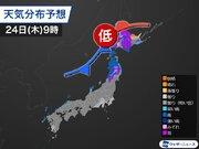 クリスマスイブは北海道でも雨降る暖かさ 当日は北日本でグッと冷える
