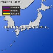 【津波情報】令和2年12月21日02時29分 気象庁発表