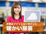 12月21日(土)朝のウェザーニュース・お天気キャスター解説