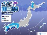 21日(金)帰宅時の天気 大阪など西日本は傘が必要
