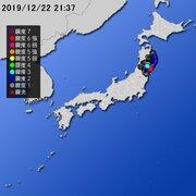 【地震情報(震源・震度に関する情報)】令和元年12月22日21時37分 気象庁発表