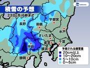 明日朝にかけ雪 長野や山梨は積雪や路面凍結に警戒を