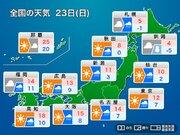 23日(日)の天気 全国的に天気下り坂  外出には雨具が必須