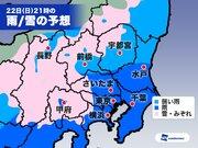 関東や近畿も午後は雨 山沿いでは雪やみぞれに