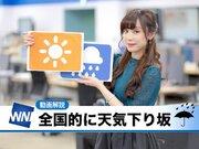 あす12月23日(日)のウェザーニュース・お天気キャスター解説