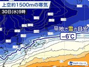 年末寒波で年越しは大雪の可能性 東京も氷点下の寒さに