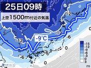 クリスマス当日は冬の寒さ戻る 北日本は雨から雪に