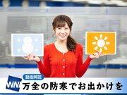 12月24日(月)朝のウェザーニュース・お天気キャスター解説