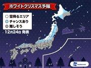 24日の天気 太平洋側は冬晴れのクリスマスイブ