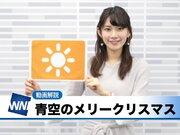 あす12月25日(火)のウェザーニュース・お天気キャスター解説
