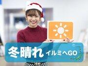 12月24日(火)朝のウェザーニュース・お天気キャスター解説