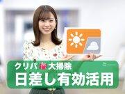 12月25日(水)朝のウェザーニュース・お天気キャスター解説