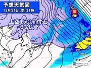 大晦日に冬将軍襲来 北日本は吹雪の年越し