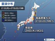 週刊地震情報 2020.12.27 12月3回目の震度5弱 21日(月)に青森県東方沖でM6.5