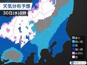 30日(水)は久々に関東で広範囲の雨 山沿いは雪に変わる所も