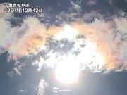 関東で彩雲で出現 日差し戻った空に色づく雲