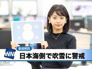12月28日(金)朝のウェザーニュース・お天気キャスター解説